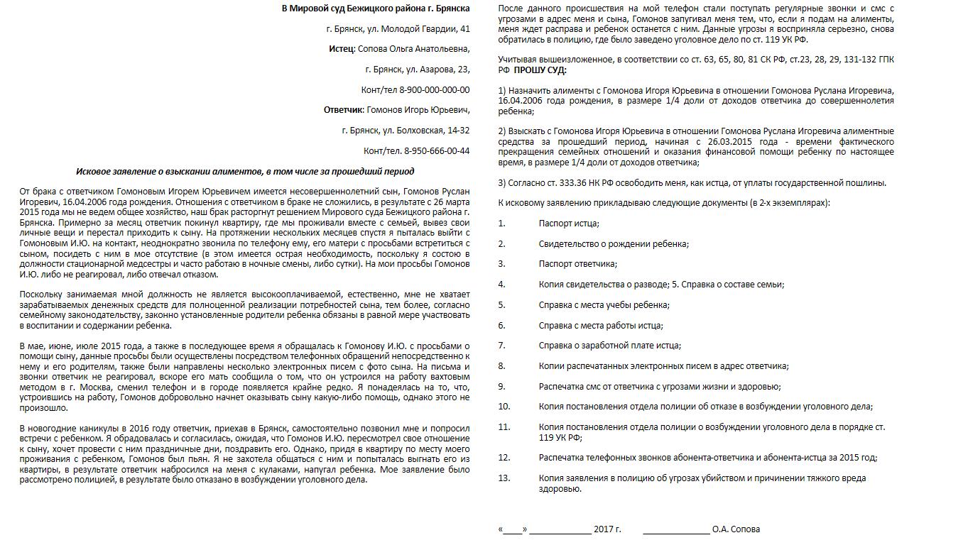 пример документов прилагаемых к заявлению на алименты