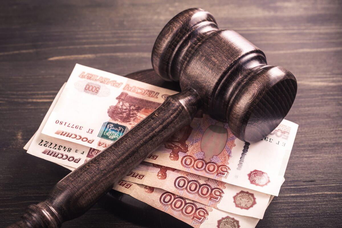 деньги через суд